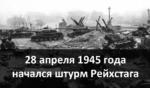 28 апреля штурм рейхстага