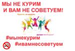 Марафон-конкурс #мынекурим!