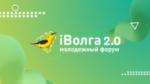 """логотип """"ИВОЛГА"""""""