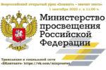 логотип Минпросвещения