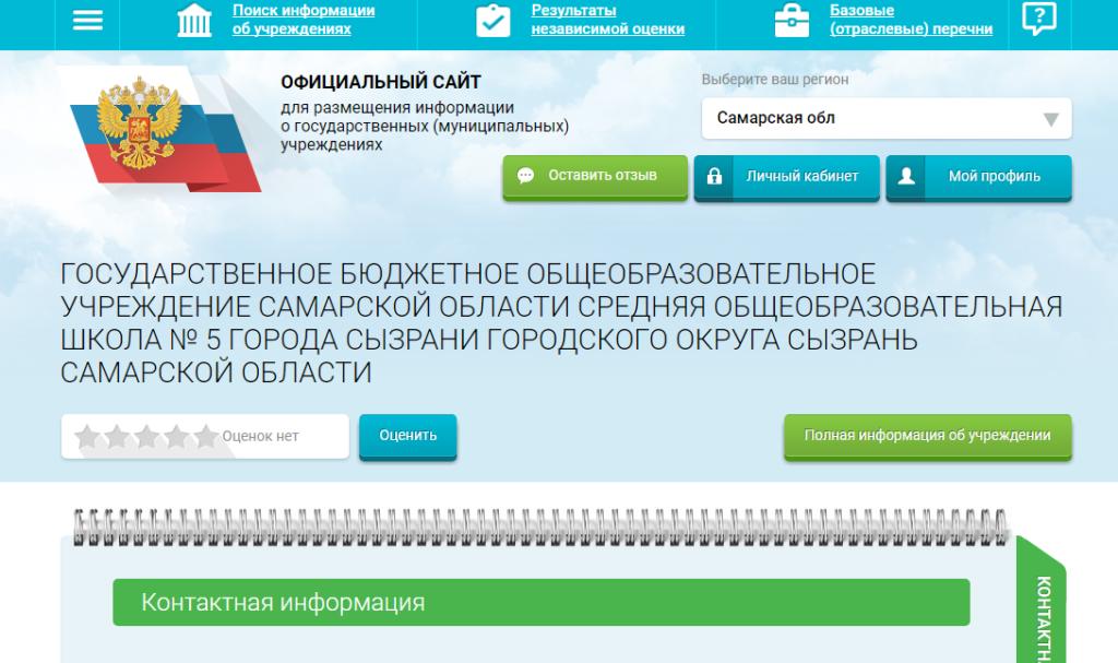 скриншот сайта  bus.gov.ru