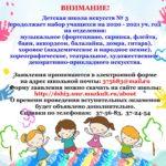 Детская школа искусств № 3 продолжает набор учащихся