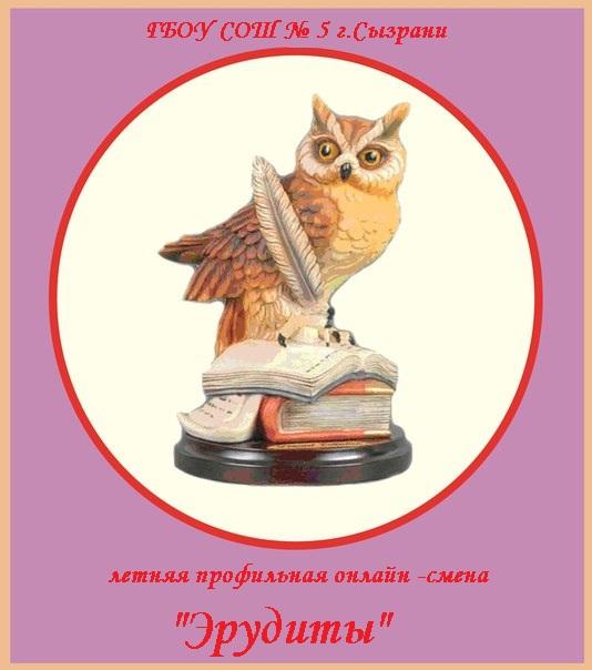 эмблема Эрудиты