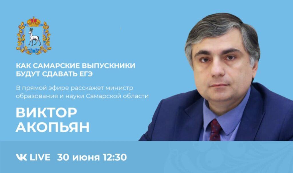 прямой эфир с министром образования и науки Самарской области В.А. Акопьяном