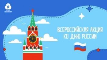 Всероссийская акция ко Дню России