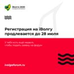"""регистрация на """"ИВОЛГУ"""""""
