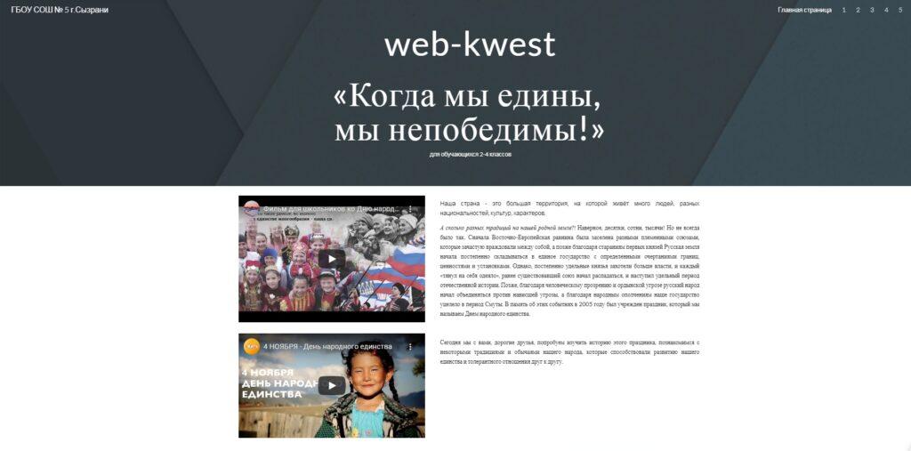 веб-квест