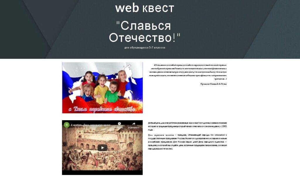 веб квест